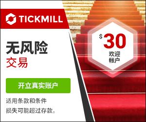 tickmill30美元免费账户