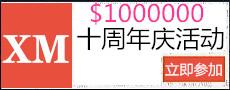 XM十周年100万美元奖励活动